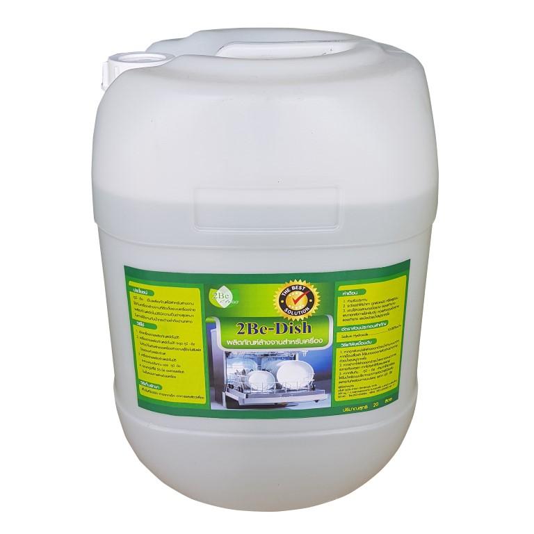 01-2Be-Dish ผลิตภัณฑ์ล้างจานสำหรับเครื่องเครื่องล้างจาน