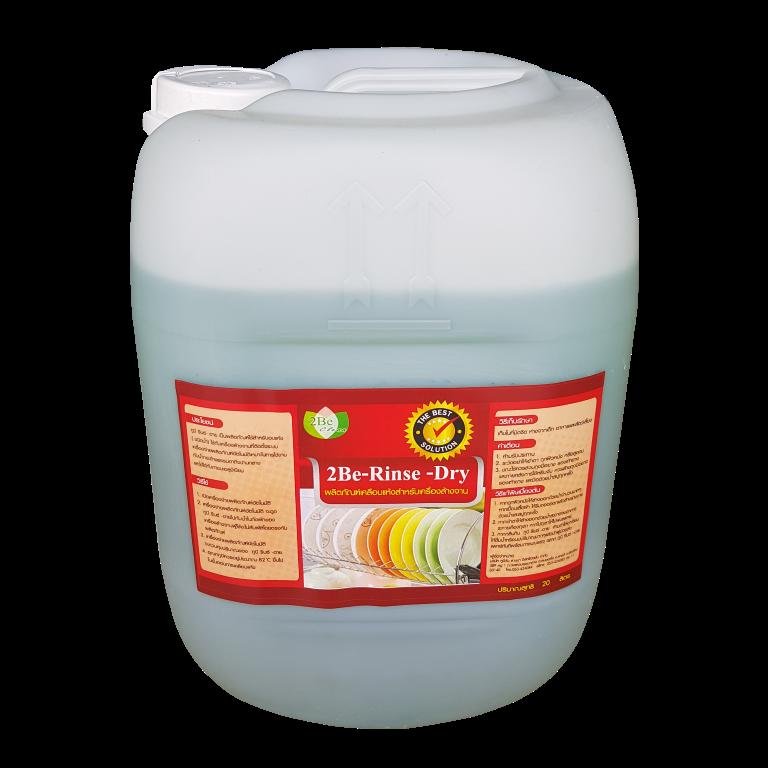 02-2Be-Rinse-Dry ผลิตภัณฑ์เคลือบแห้งสำหรับเครื่องล้างจาน